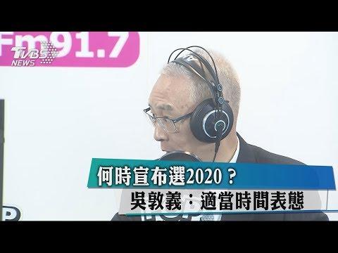 何時宣布選2020? 吳敦義:適當時間表態