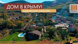 ДОМ В КРЫМУ. Крымские реалии... купить дом, цены на дома.