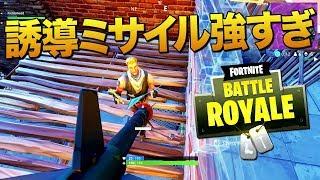 誘導ミサイル強すぎワロタ&お師匠ハイライト|Fortnite BattleRoyale【ゆっくり実況】