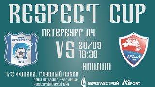 "1/2 ГК, ""Петербург 04"" - ""Аполло"""