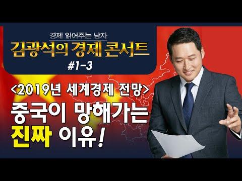 [김광석의 경제 콘서트]중국이 망해가는 진짜 이유!