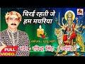 चिरई रहती जे हम मयरिया_Chirai Rahati Je Ham Mayriya_Singer Ravindra Singh Jyoti video download