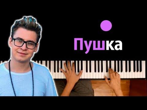 Кобяков - Пушка ● караоке | PIANO_KARAOKE ● ᴴᴰ + НОТЫ & MIDI
