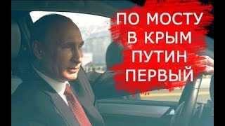 Путин первый проехал по Керченскому мосту в Крым. Мост в Крым скоро открытие в 2018.