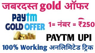 Paytm Promo code today ! Paytm gold offer today ! Paytm New Promo code today ! Paytm New offer today