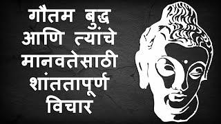 Buddha Quotes in Marathi - Gautam Buddha - Buddha Quotes - Buddhism - Buddha - Buddha Teachings