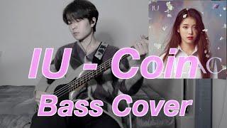 아이유(IU) - Coin(코인) [Bass Cover]