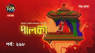 Palki | পালকী | EP 298 | Deepto TV | Natok 2021