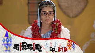 Kalijai   Full Ep 319   23rd jan 2020   Odia Serial – TarangTV