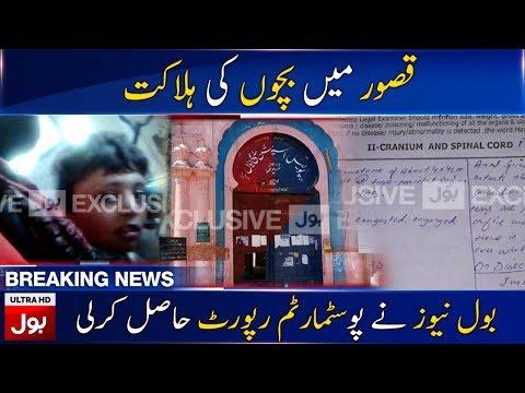 8 Year Old Boy Murder In kasur | Breaking News | BOL News