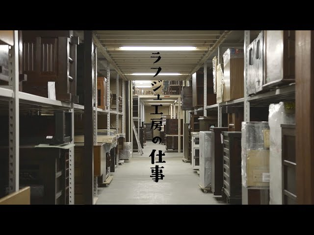 アンティーク家具 ラフジュ工房:リクルート動画