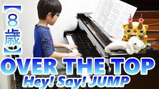 【8歳】OVER THE TOP/Hey! Say! JUMP アニメ『タイムボカン24』オープニング