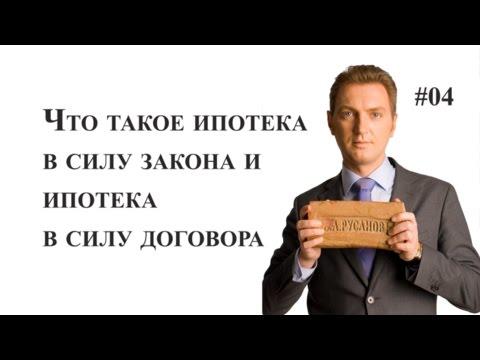 LawNow.ru: Что такое ипотека в силу закона и ипотека в силу договора? #04