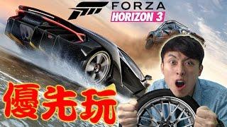 Forza Horizon 3優先玩:「千萬超跑Centenario」任我撞? (HD Gameplay)