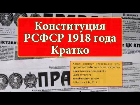 ИОГиП - Конституция РСФСР 1918 г. ZNY100