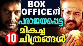 10 Good Malayalam films which flopped in the box office.