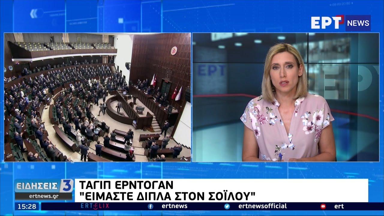 """Τουρκία – Στήριξη Ερντογάν στον Σοϊλού: """"Είμαστε δίπλα του""""   26/05/2021   ΕΡΤ"""