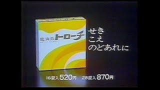 CM龍角散龍角散トローチ1984年