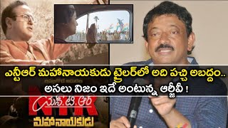 RGV Calls Indira Gandhi Saluting NT Rama Rao A Lie   FILMIBEAT TELUGU