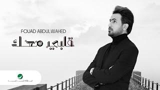 Fouad Abdulwahed … Qalbi Maak - 2021 | فـؤاد عبدالواحد … قلبي معـك تحميل MP3