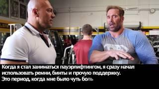 Лучшие советы по развитию грудных мышц - Mike O'Hearn & Denis Semenikhin CHEST training #1