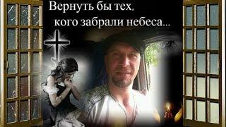 Памяти любимого мужа и папы Алексея...