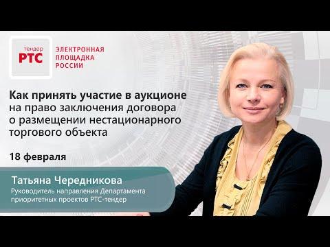 Участие в аукционе на право заключения договора о размещении нестационарного торгового объекта