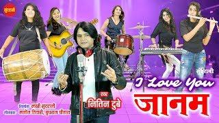 I Love You Janam - NItin Dubey 9685522764 - New CG Song - 2020