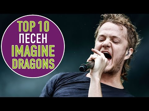 ТОП 10 ПЕСЕН IMAGINE DRAGONS | TOP 10 IMAGINE DRAGONS SONGS