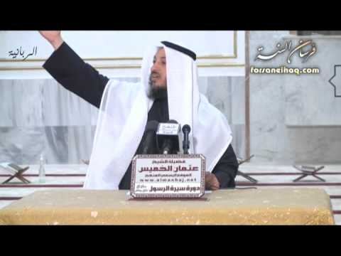 قصة محمد صلى الله عليه وسلم :: 9 :: الشيخ عثمان الخميس