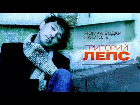 Григорий Лепс - Рюмка водки на столе (Official Video, 2002)