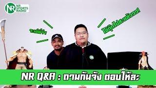 NR Q&A : ตอบคำถามเรื่องฟุตบอลจากคุณผู้ชม [27 Mar 19]