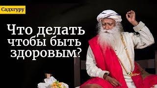 Что делать, чтобы быть здоровым? Садхгуру