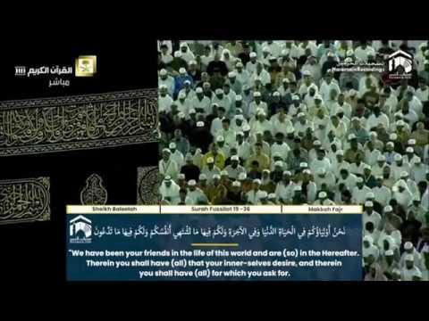 Bander Baleelah - Surah Al-Fatihah (1) Al-Fussilat (41) Verses 19-36