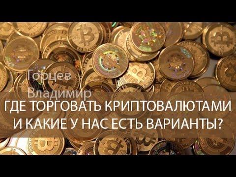 Вся правда о бинарных опционах в россии
