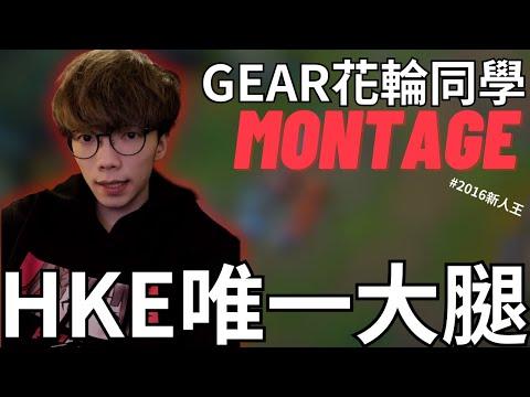 GEAR花輪同學精華剪輯/GEAR Montage
