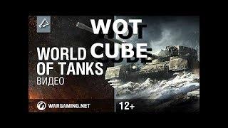 WOT CUBE - Приколы, Баги, Фейлы,  World of Tanks
