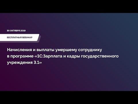 Начисления и выплаты умершему сотруднику в программе «1С:ЗКГУ 3.1»