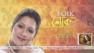 Sokhi Piya   Audio Song   Folk Lok   Jayati   - YouTube
