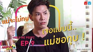 HELP ME PEEPZ | EP.9 | เจอแบบนี้ แม่ขอ ทุบ!!! | PEEPZ