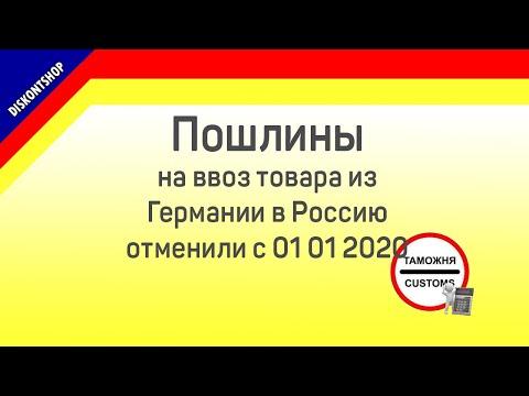 Таможенные пошлины 2020. Налог на посылки из-за границы. Diskontshop TV