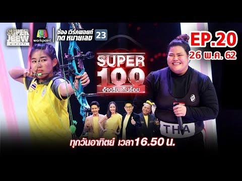 SUPER100 อัจฉริยะเกินร้อย   EP.20   26 พ.ค. 62 Full HD