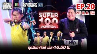 Super 100 อัจฉริยะเกินร้อย | EP.20 | 26 พ.ค. 62 Full HD