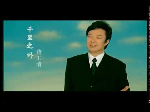 費玉清 Fei Yu-Ching - 千里之外 Thousand Miles Away (官方完整版MV)