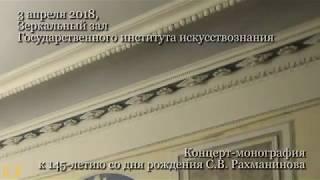 OPUS 2. Концерт-монография к 145-летию со дня рождения С. В. Рахманинова. Видеорепортаж.