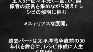 「嵐」の二宮和也!「ラストレシピ麒麟の舌の記憶」に主演!
