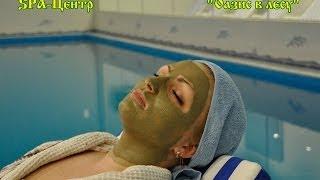 СПА ЦЕНТР-ОАЗИС В ЛЕСУ