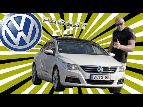 Volkswagen Passat CC - красив и стилен
