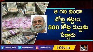 ఆ గది నిండా నోట్ల కట్టలు, 500 కోట్ల డబ్బును పేర్చారు   Kalki Ashram Illegal Money Video Released