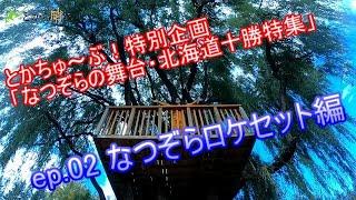 mqdefault - とかちゅ~ぶ!なつぞらの舞台十勝特集ep02.「なつぞらロケセット」編(台湾字幕入)